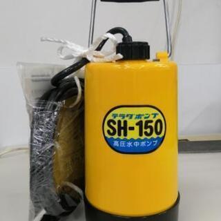 テラダポンプ 高圧水中ポンプ SH-150