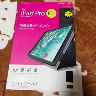 【ネット決済】iPad Pro 10.5インチ ソフトレザーカバー