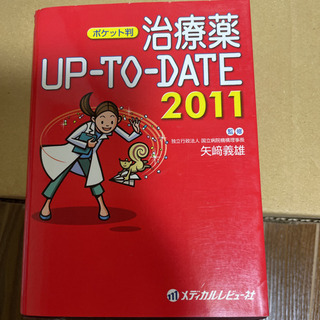 治療薬UP-TO-DATE 2011