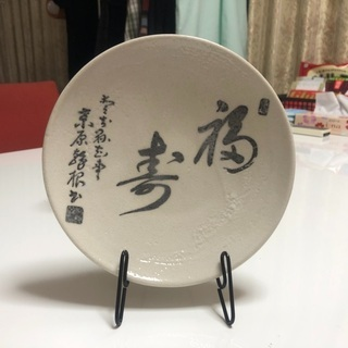 飾り皿18cm スタンド付き(インテリアに)