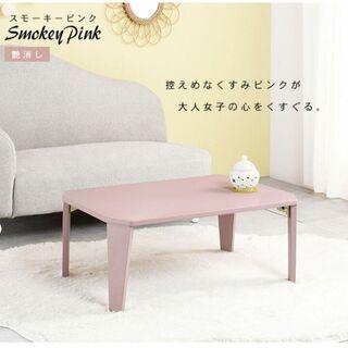 【ネット決済】折りたたみ テーブル 90×60cm couleu...