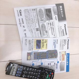 【ネット決済】Panasonic プラズマテレビ VIERA  ...