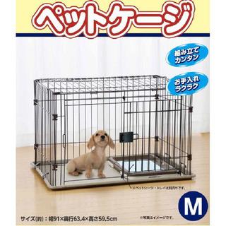 犬ゲージ・サークル  M size pet ami