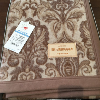 未使用 西川の高級絨毛毛布