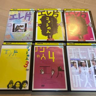 【差し上げます】エレ片 DVD セット