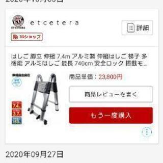 伸縮式はしご7.4m梯子未使用品