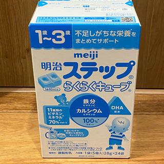 固形ミルク 明治 ほほえみ らくらくキューブ 1歳から