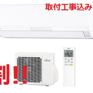 【早割!!】8-12畳用エアコン・1年保証・2016年製・…