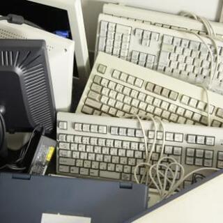 パソコン 不要パソコン ノートパソコン デスクトップ