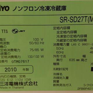 【中古】SANYO冷蔵庫(左開き)270L