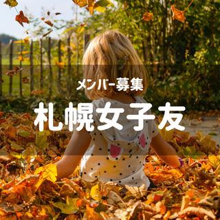 5/22オンライン開催✨札幌女子友の会✨