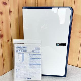 良品 CORONA コロナ 衣類乾燥除湿機 CD-H1815