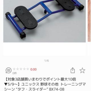 """ユニックス 野球その他  トレーニングマシーン """"タフ・ス…"""