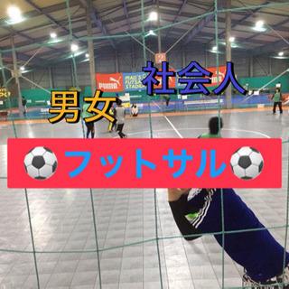 【⚽️フットサル⚽️→社会人男女イベント】