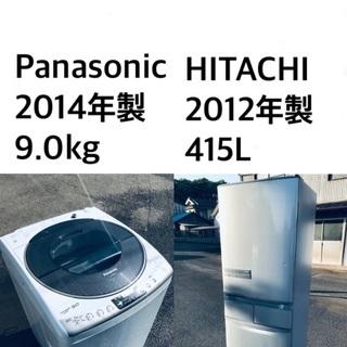 ★⭐️送料・設置無料★ 9.0kg大型家電セット☆冷蔵庫・…