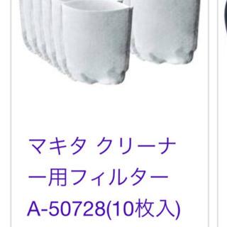 マキタ充電式クリーナー用フィルター10pcs