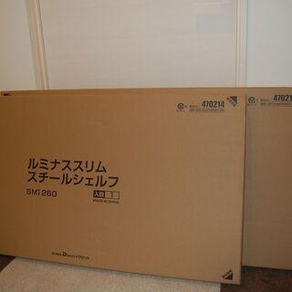 新品未開封 ルミナス スリム 棚板2枚 幅121.5×奥行…