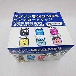 新品未開封 エプソン IC50 互換インク 6色パック
