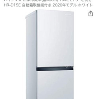 ハイセンス 冷凍冷蔵庫 幅48cm 150L 2ドア 右開…