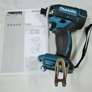 マキタ TD149DZ インパクトドライバー 新品