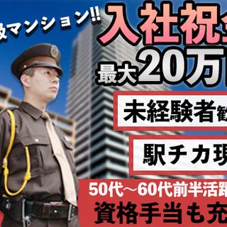 ≪高級マンション≫駅近で通勤らくらく★安定勤務!入社祝金最大20...