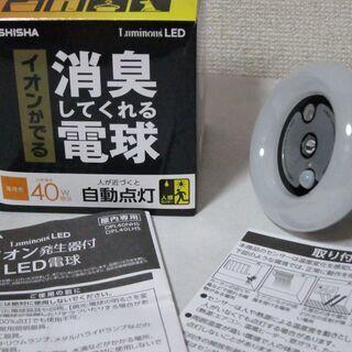 未使用☆自動点灯 電球色 40W E26口金 消臭してくれ…