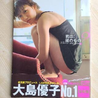 大島優子 写真集