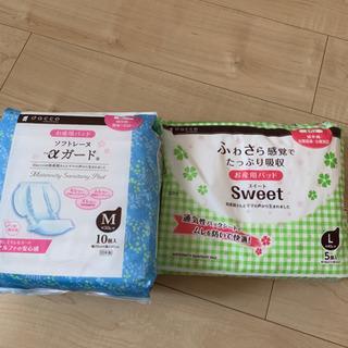 【ネット決済】お産用パッド Lサイズ&Mサイズ