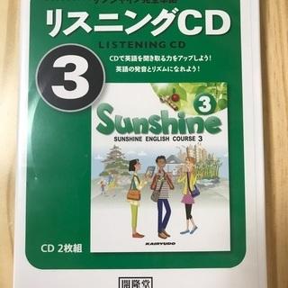 開隆堂 サンシャイン リスニングCD3