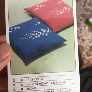 【ネット決済】座布団カバー 未使用新品カラー赤