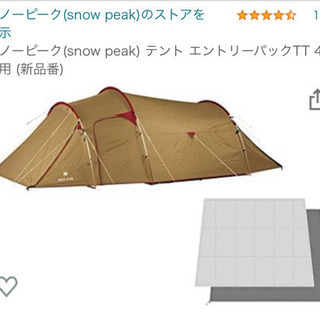 全新品キャンプ用品セット激安