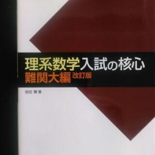 (未使用品/帯無し)Z会 理系数学入試の核心 難解大編 改訂版(...