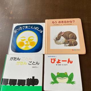 幼児絵本4冊