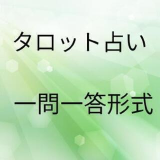 【無料!】お試しワンオラクル☆