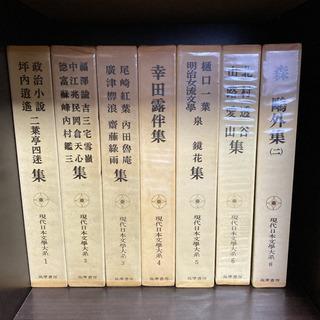 現代日本文学大系 全97巻