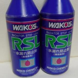 WAKO'S ラジエーター ストップリーク 漏れドメ