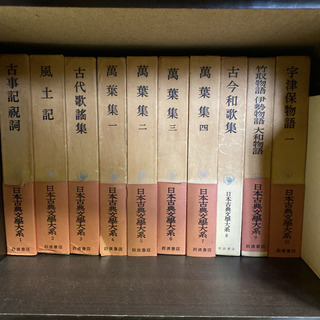 日本古典文学大系 全66巻