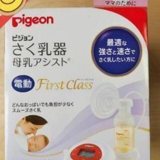 【ネット決済】PIGEON 電動搾乳器