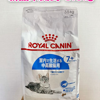 新品未開封★ロイヤルカナン  猫 インドア 7+ 3.5㎏