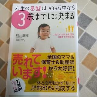 育児本【妊娠中~3歳】