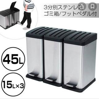 3分別 ダストボックス ゴミ箱 45L ステンレス製