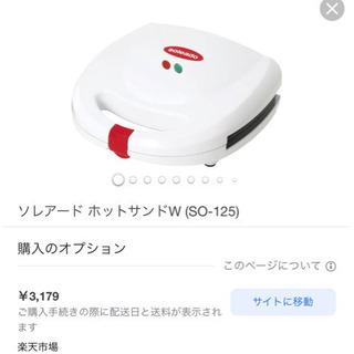 【最終値下げ】ホットサンドメーカー