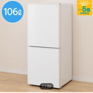 【使用期間1年】ニトリ購入2ドア冷蔵庫グランシア