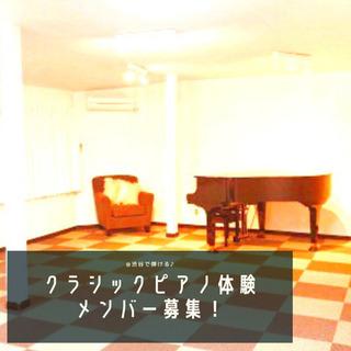 【グランドピアノで!】クラシックピアノ体験 メンバー募集♪