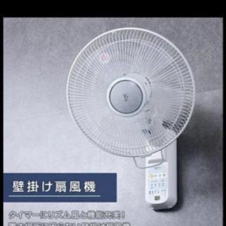 山善 壁掛け扇風機 YWX-K305(W) 2019年製