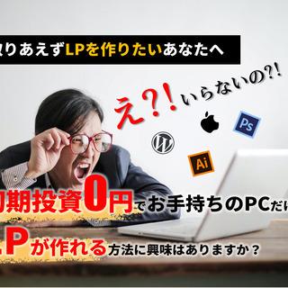 【警告】有料アプリはまだ買わないで下さい!|LPを作って集客を考...