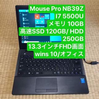 Mouse Pro NB390Z i7 5500U メモリ…