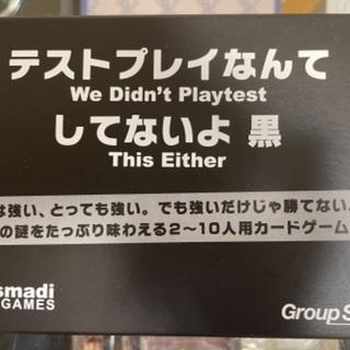 【テストプレイなんてしてないよ黒】~¥1000円~