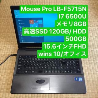 MousePro LB-F5715N i7 6500U メ…