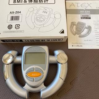 アテックス 体脂肪計 未使用